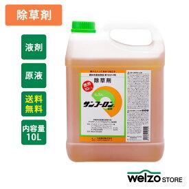 除草剤 液剤 サンフーロン 10L 大成農材/原液 除草 農耕地 雑草 ジェネリック農薬 安全 ラウンドアップと同等の効能