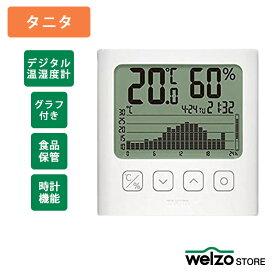 温度計・湿度計 タニタ デジタル温湿度計(グラフ付き) TT-581【TANITA/時計表示/グラフ付き/食品管理/カレンダー機能/スタンド】