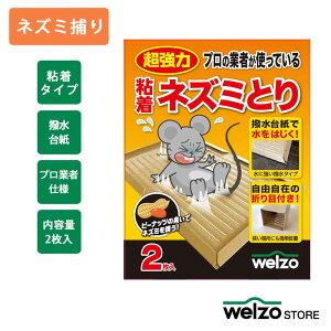 ネズミ捕りシート 粘着ネズミとり 2枚 welzo【ねずみ/鼠/ねずみ捕り/鼠捕り/業務用】