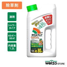 除草剤 液剤 日産化学 ラウンドアップマックスロードAL 1.2L 【おひとり様12個まで/シャワータイプ/そのまま使える/グリホ/液体/希釈タイプ】
