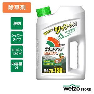 除草剤 液剤 日産化学 ラウンドアップマックスロードAL 2L【RSL/おひとり様8個まで/シャワータイプ/そのまま使える/グリホ/液体/希釈タイプ】
