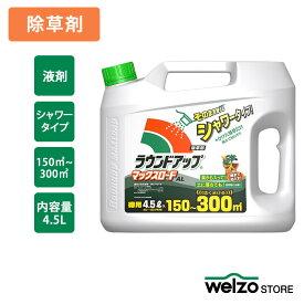 除草剤 液剤 日産化学 ラウンドアップマックスロードAL 4.5L【おひとり様4個まで/シャワータイプ/そのまま使える/グリホ/液体/希釈タイプ】