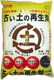 土壌改良材 創和リサイクル 古い土の再生剤 14L【RSL/古い土に混ぜるだけで土が元気を取り戻します】
