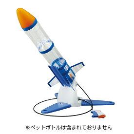 ペットボトルロケット 製作キット 発射台 夏休み 自由研究 プレゼント タカギ takagi A400