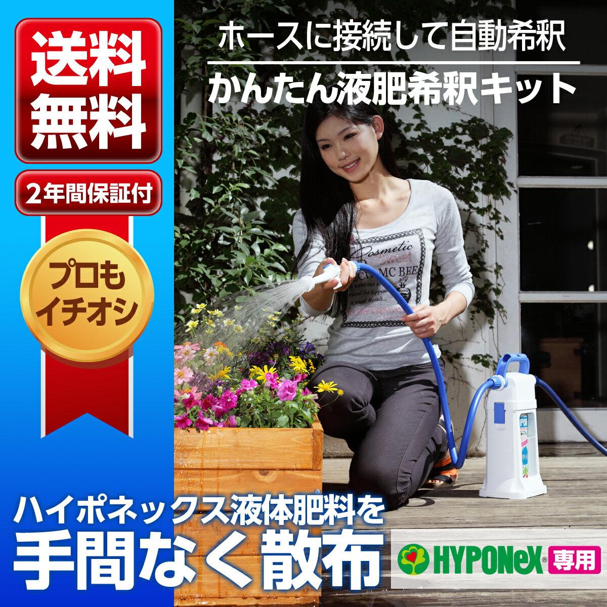 1,500円OFFセール実施中! ハイポネックス タカギ コラボ商品 かんたん液肥希釈キット 液肥 散布 GHZ101N41 送料無料 安心の2年間保証