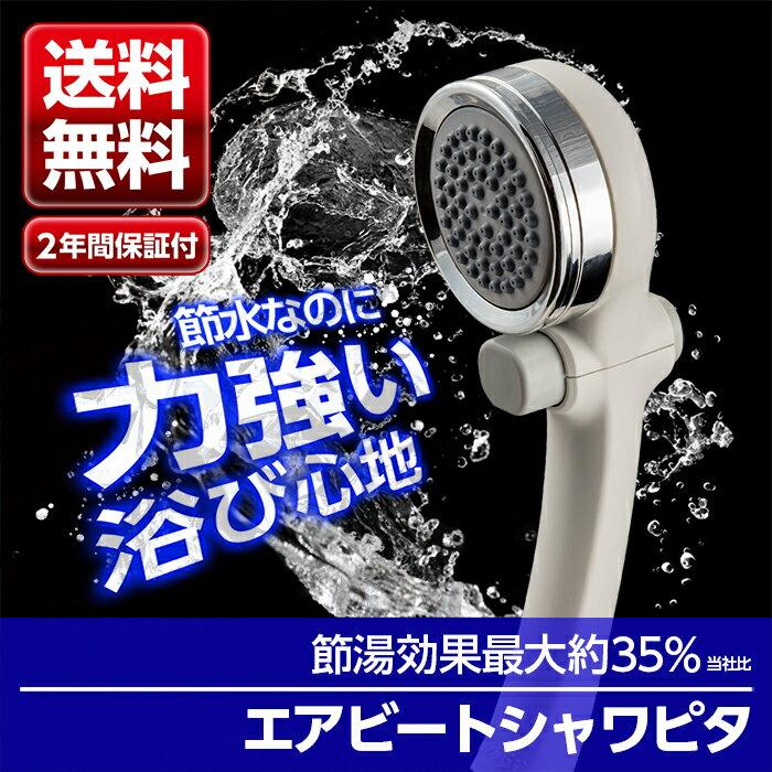 シャワーヘッド 節水 エアビートシャワピタ シャワー 高水圧 タカギ takagi JSB025BW 送料無料 安心の2年間保証
