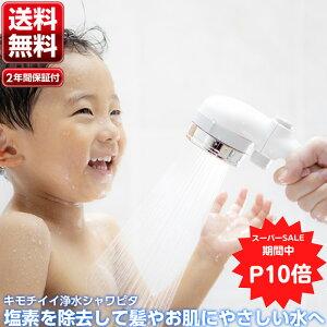 【あす楽】 タカギ キモチイイ 浄水 シャワピタ 塩素除去 手元止水 JSB222 【 送料無料 シャワー シャワーヘッド 節水 浴室 takagi 安心の2年間保証 】