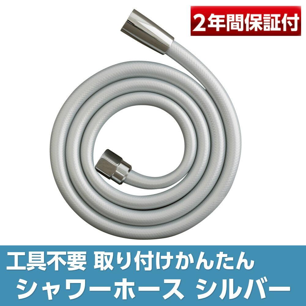 タカギ takagi シャワー シャワーホース シルバー 1.6m 工具不要 取り付けかんたん JSH002SV (安心の2年間保証)