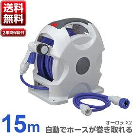 ホース ホースリール タカギ takagi オーロラX2 コンパクト 自動巻き R715FJC2 送料無料【安心の2年間保証】