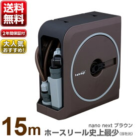 ホース ホースリール NANO NEXT 15m (BR) ブラウン おしゃれ RM1215BR 【安心の2年間保証】