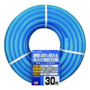 送料無料  takagi タカギ ホース クリア耐圧ホース15×20 30m PH08015CB030TM [ホース 耐圧 透明 ねじれに強い]