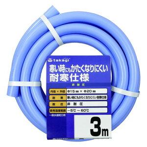 takagi タカギ ホース 耐寒ソフトブルー15×20 3m PH22015FJ003TM [ホース 耐寒 柔らかい]