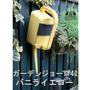 おしゃれ じょうろ かわいい ガーデンジョーロ 4L バニライエロー ジョウロ ロイヤルガーデナーズクラブ RoyalGardener'sClub
