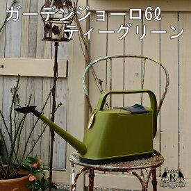 おしゃれ じょうろ かわいい ガーデンジョーロ 6L ティーグリーン ジョウロ ロイヤルガーデナーズクラブ RoyalGardener'sClub 送料無料