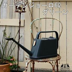 おしゃれ じょうろ かわいい ガーデンジョーロ 6L グリーン ジョウロ ロイヤルガーデナーズクラブ RoyalGardener'sClub 送料無料