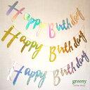 HAPPY BIRTHDAY スクリプト ガーランド オーロラ ホログラム ゴールド シルバー 筆記体(ラメ 1000円ぽっきり 誕生…