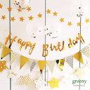 【再再再再再再入荷】送料無料 ゴールド系 HAPPY BIRTHDAY パーティー 飾り デコレーション 5点SET★(1歳 誕生日 …