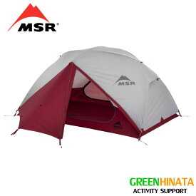 【国内正規品】 エムエスアール テント エリクサー2 テント 2人用 MSR ELIXIR 2 2018 37411