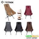 【国内正規品】 ヘリノックス チェアツーホーム 折りたたみ椅子 HELINOX CHAIR TWO HOME チェアー
