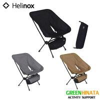 【国内正規品】ヘリノックスタクティカルチェアL折りたたみ椅子HELINOXTacticalChairLチェアー