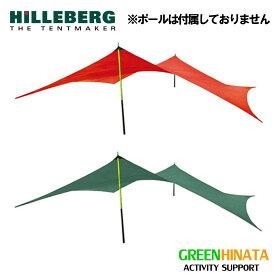 【国内正規品】 ヒルバーグ タープ20UL ウルトラライト HILLEBERG Tarp 20 UL