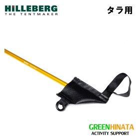 【国内正規品】 ヒルバーグ ポールホルダー タラ専用キット アクセサリー HILLEBERG Pole holder Tarra