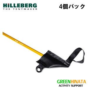 【国内正規品】 ヒルバーグ ポールホルダー 4個パック アクセサリー HILLEBERG Pole holder 4p