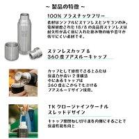 【国内正規品】クリーンカンティーンTKPro0.5L保冷保温ボトルKLEANKANTEENClimateLock水筒500ml保温コップ付きマグボトルTKプロ