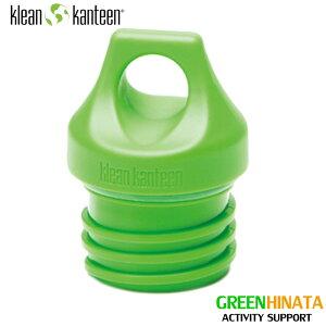 【国内正規品】 クリーンカンティーン キッズ ループキャップ クラシック用 ボトルキャップ KLEANKANTEEN KID Loop Cap Classic