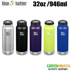 【国内正規品】クリーンカンティーンTKワイド32ループ保冷保温ボトルKLEANKANTEENTKWide32ozLoop水筒マグボトル
