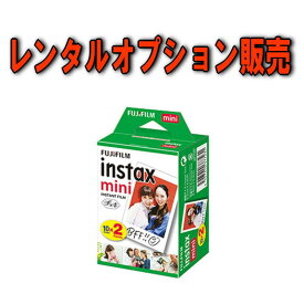 【レンタル】 【オプション販売】 フジフイルム チェキフィルム10枚撮2パック FUJIFILM instax mini film2P
