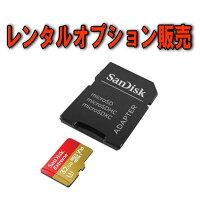 【レンタル】【オプション販売】サンディスクマイクロSDカード32Gクラス10U3SANDISKmicroSDHC32GU3マイクロSDカード32Gクラス10U3