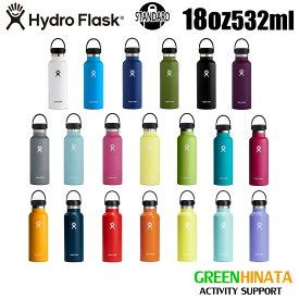 【国内正規品】 ハイドロフラスク スタンダードマウス18oz 保温 保冷 ボトル 水筒 HydroFlask HYDRATION SM 18oz