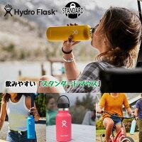 【国内正規品】ハイドロフラスクスタンダードマウス18oz保温ボトル水筒HydroFlaskHYDRATION_SM_18oz