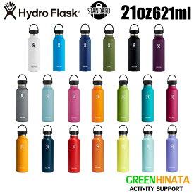 【国内正規品】 ハイドロフラスク スタンダードマウス21oz 保温 保冷 ボトル 水筒 HydroFlask HYDRATION_SM_21oz