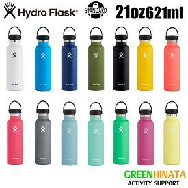 【国内正規品】 ハイドロフラスク スタンダードマウス21oz 保温 保冷 ボトル 水筒 HydroFlask HYDRATION SM 21oz 父の日 ギフト プレゼント 実用的