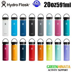 【国内正規品】 ハイドロフラスク ワイドマウス20oz 保温 保冷 ボトル 水筒 HydroFlask HYDRATION WM 20oz
