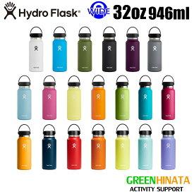 【国内正規品】 ハイドロフラスク ワイドマウス32oz 保温 保冷 ボトル 水筒 HydroFlask HYDRATION_WM_32OZ