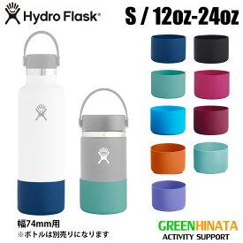 【国内正規品】 ハイドロフラスク スモールフレックスブーツ 水筒オプション HydroFlask SMALL FLEX BOOT