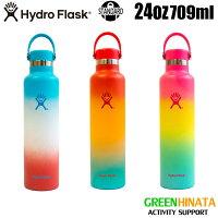 【国内正規品】ハイドロフラスクスタンダードマウス24ozシェイブアイス保温ボトル水筒HydroFlaskShaveIceCol_SM_24oz