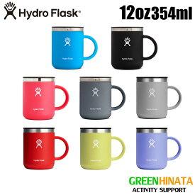 【国内正規品】 ハイドロフラスク コーヒーマグ12oz 保温 カップ HydroFlask COFFEE MUG_12oz