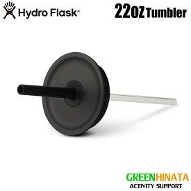 【国内正規品】 ハイドロフラスク タンブラーストローリッド 302 水筒オプション HydroFlask Tumbler Straw Lid