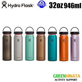 【国内正規品】 ハイドロフラスク ライトウエイト ワイドマウス32oz 保温 保冷 ボトル 水筒 HydroFlask LIGHTWEIGHT_WM_32oz