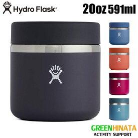 【国内正規品】 ハイドロフラスク フードジャー 20oz 保温 保冷 フードポット HydroFlask FOOD 20OZ FOOD JAR