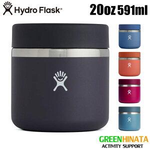 【国内正規品】 ハイドロフラスク フードジャー 20oz 保温 保冷 フードポット HydroFlask FOOD 20OZ FOOD JAR 父の日 ギフト プレゼント 実用的