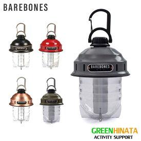 【国内正規品】 ベアボーンズ リビング ビーコンライト LED2 ランタン BarebonesLiving Beacon LED