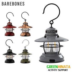 【国内正規品】 ベアボーンズ リビング ミニエジソンランタン LED ランタン Barebones Mini Edison Pendant Light