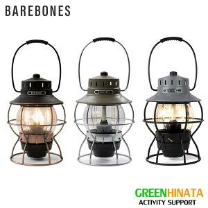 【国内正規品】 ベアボーンズ リビング レイルロードランプ LED ランタン Barebones Edison Railroad lamp
