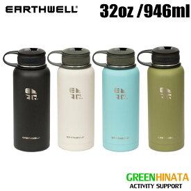 【国内正規品】 アースウェル クーラーボトル 32oz オープナーキャップ 保温 水筒 ボトル キャップ EARTHWELL Kewler Bottle 32oz Opener Cap