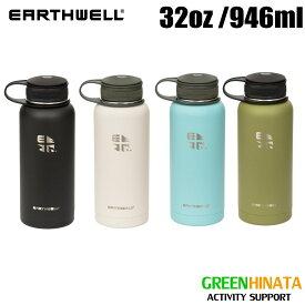 【国内正規品】 アースウェル クーラーボトル 32oz 保温 ボトル 水筒 EARTHWELL Kewler Bottle 32oz